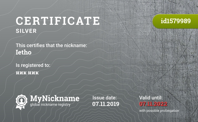 Certificate for nickname Ietho is registered to: ник ник