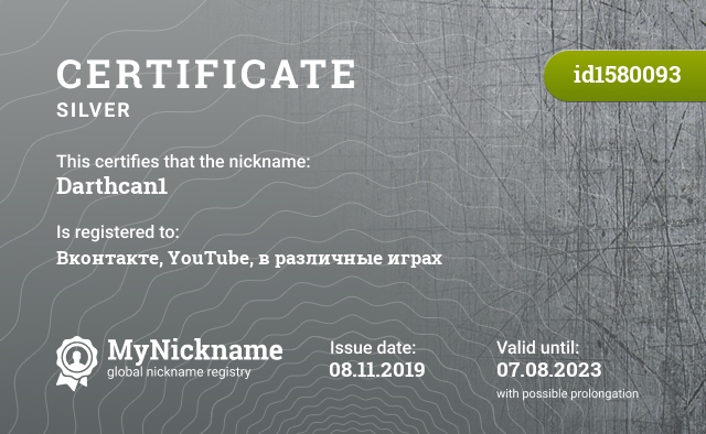 Certificate for nickname Darthcan1 is registered to: Вконтакте, YouTube, в различные играх