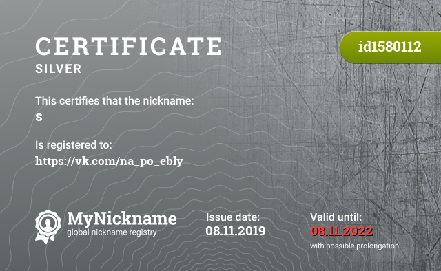 Certificate for nickname sʜɪᴋ is registered to: https://vk.com/na_po_ebly