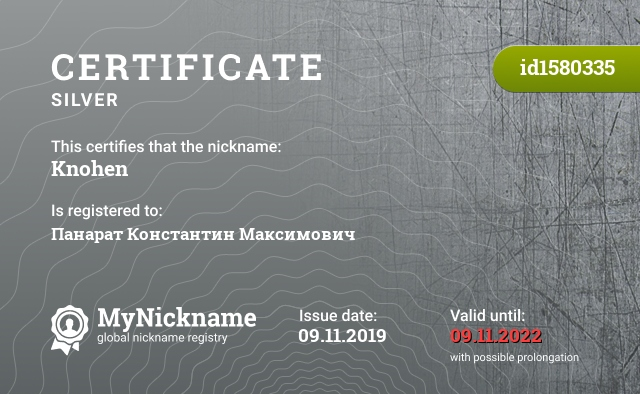 Certificate for nickname Knohen is registered to: Панарат Константин Максимович