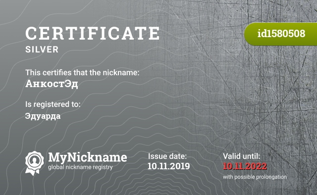 Certificate for nickname АнкостЭд is registered to: Эдуарда
