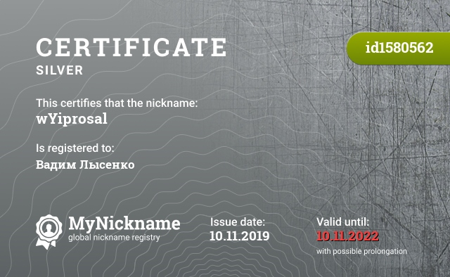 Certificate for nickname wYiprosal is registered to: Вадим Лысенко