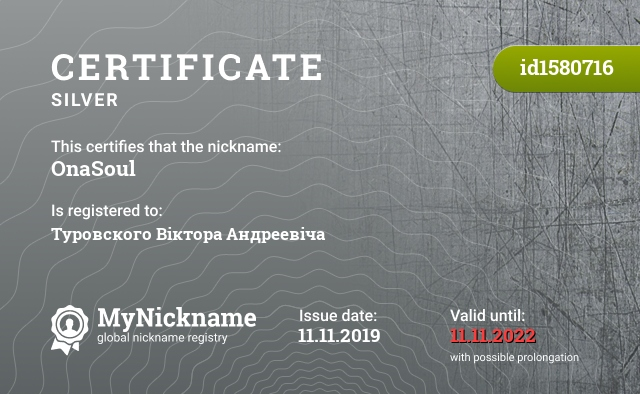 Certificate for nickname OnaSoul is registered to: Тyрoвскoгo Вiктoрa Aндрeeвiчa