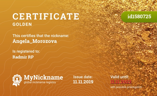 Certificate for nickname Angela_Morozova is registered to: Radmir RP