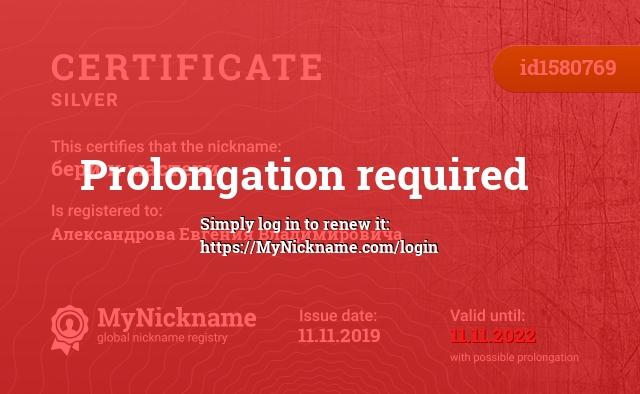 Certificate for nickname бери и мастери is registered to: Александрова Евгения Владимировича