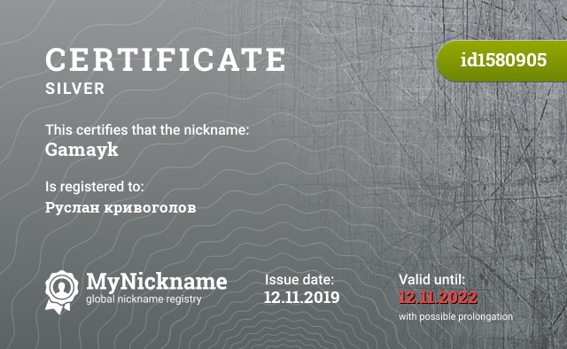 Certificate for nickname Gamayk is registered to: Руслан кривоголов