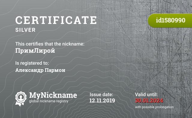 Certificate for nickname ПримЛирой is registered to: Александр Пармон