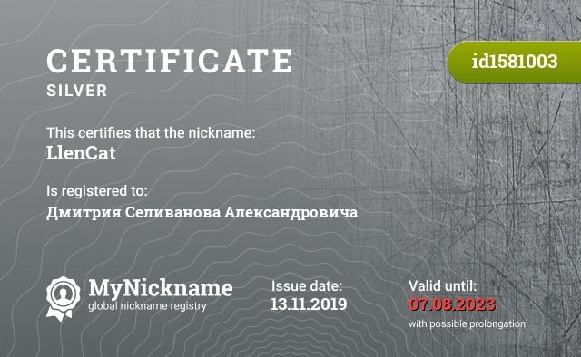 Certificate for nickname LlenCat is registered to: Дмитрия Селиванова Александровича