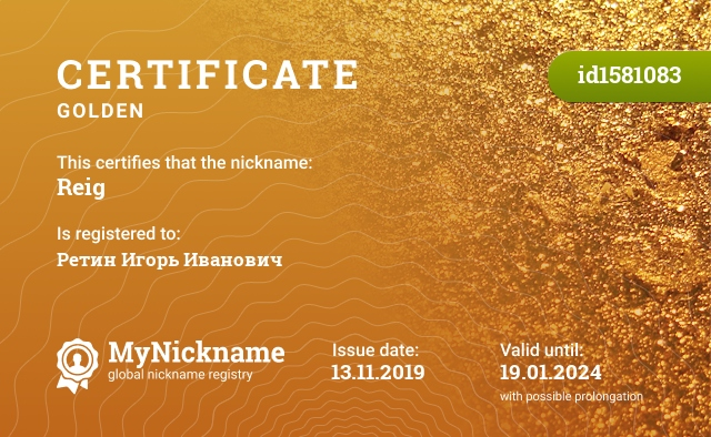 Certificate for nickname Reig is registered to: Ретин Игорь Иванович