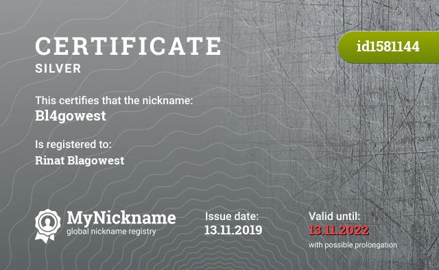Certificate for nickname Bl4gowest is registered to: Rinat Blagowest