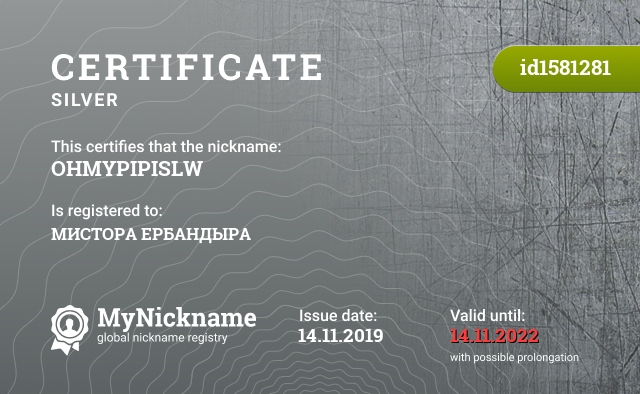 Certificate for nickname OHMYPIPISLW is registered to: МИСТОРА ЕРБАНДЫРА