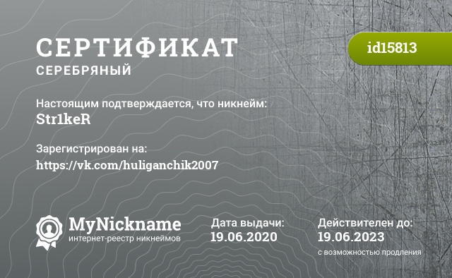 Сертификат на никнейм Str1keR, зарегистрирован на https://vk.com/huliganchik2007
