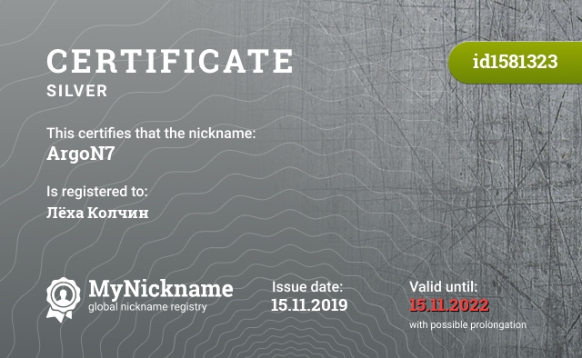 Certificate for nickname ArgoN7 is registered to: Лёха Колчин