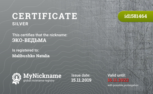 Certificate for nickname ЭКО-ВЕДЬМА is registered to: Малибушко Наталия