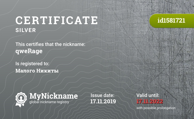 Certificate for nickname qweRage is registered to: Малого Никиты