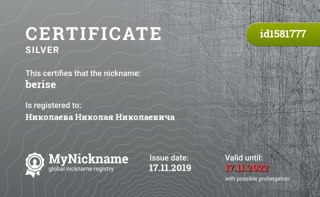 Certificate for nickname berise is registered to: Николаева Николая Николаевича