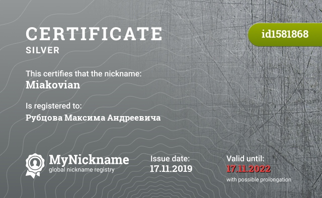 Certificate for nickname Miakovian is registered to: Рубцова Максима Андреевича