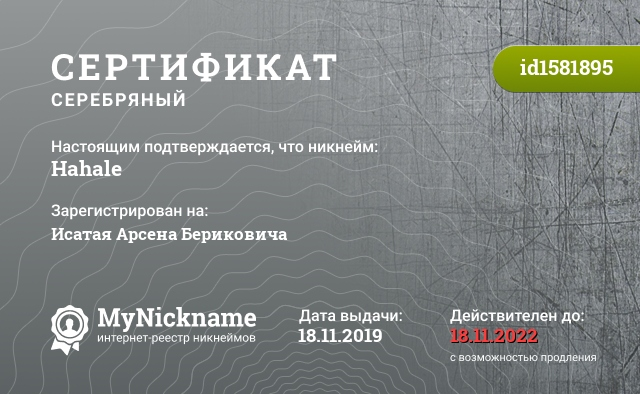 Сертификат на никнейм Hahale, зарегистрирован на Исатая Арсена Бериковича