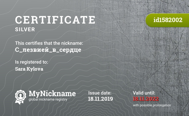 Certificate for nickname С_лезвией_в_сердце is registered to: Sara Kylova