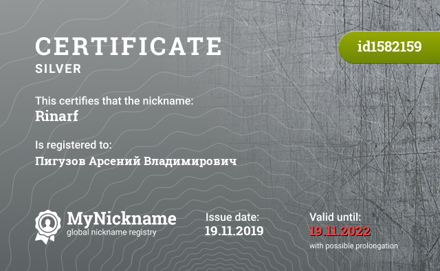 Certificate for nickname Rinarf is registered to: Пигузов Арсений Владимирович