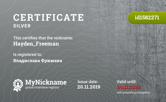 Certificate for nickname Hayden_Freeman is registered to: Владислава Фримана
