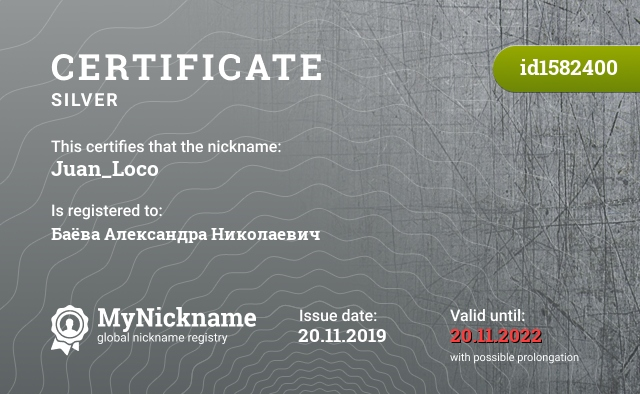 Certificate for nickname Juan_Loco is registered to: Баёва Александра Николаевич
