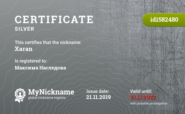 Certificate for nickname Xaran is registered to: Максима Наследова