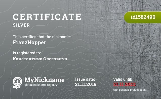 Certificate for nickname FranzHopper is registered to: Константина Олеговича
