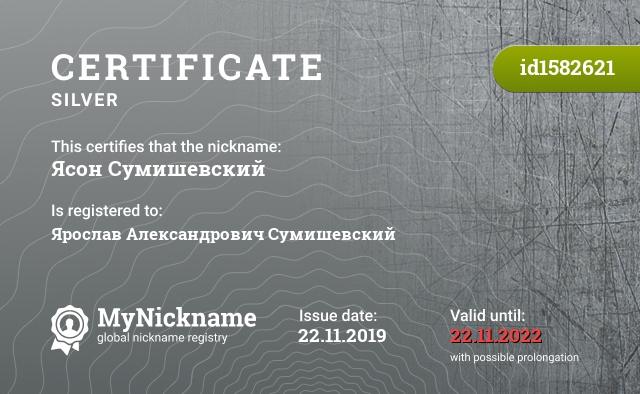 Certificate for nickname Ясон Сумишевский is registered to: Ярослав Александрович Сумишевский