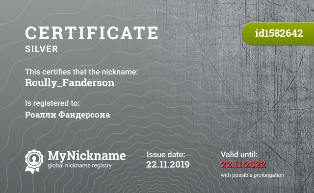 Certificate for nickname Roully_Fanderson is registered to: Роалли Фандерсона