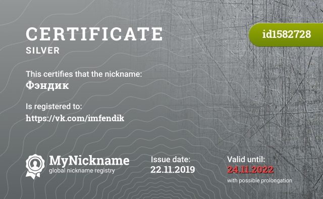 Certificate for nickname Фэндик is registered to: https://vk.com/imfendik