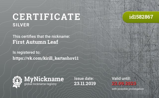 Certificate for nickname First Autumn Leaf is registered to: https://vk.com/kirill_kartashov11