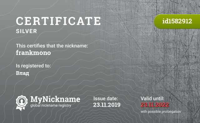 Certificate for nickname frankmono is registered to: Влад