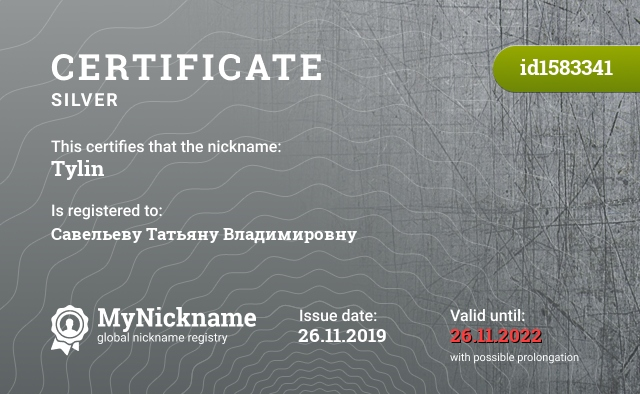 Certificate for nickname Tylin is registered to: Савельеву Татьяну Владимировну
