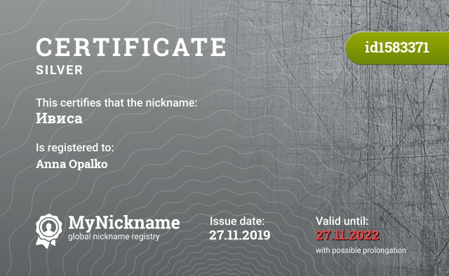 Certificate for nickname Ивиса is registered to: Anna Opalko