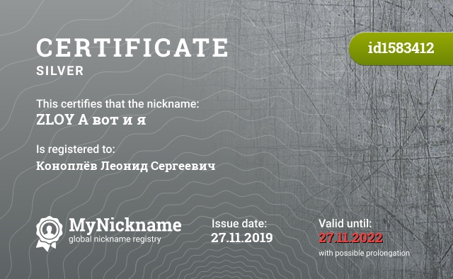 Certificate for nickname ZLOY А вот и я is registered to: Коноплёв Леонид Сергеевич