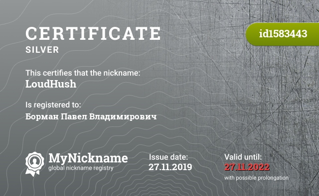 Certificate for nickname LoudHush is registered to: Борман Павел Владимирович