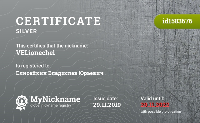 Certificate for nickname VELionechel is registered to: Елисейкин Владислав Юрьевич