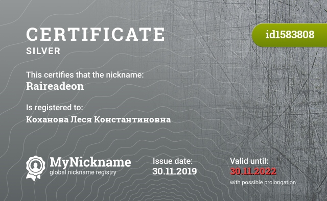 Certificate for nickname Raireadeon is registered to: Коханова Леся Константиновна
