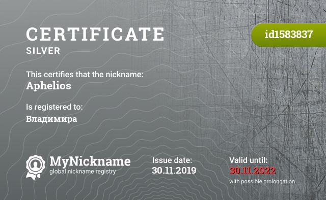 Certificate for nickname Aphelios is registered to: Владимира