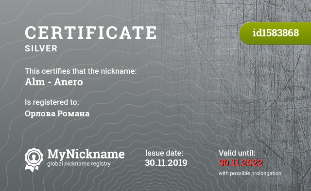 Certificate for nickname Alm - Anero is registered to: Орлова Романа