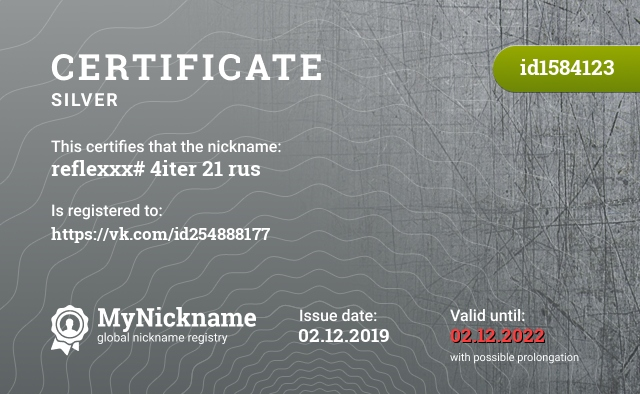 Certificate for nickname reflexxx# 4iter 21 rus is registered to: https://vk.com/id254888177