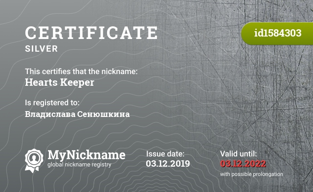 Certificate for nickname Hearts Keeper is registered to: Владислава Сенюшкина