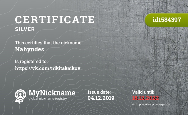 Certificate for nickname Nahyndes is registered to: https://vk.com/nikitakaikov