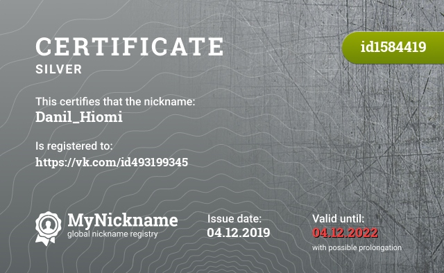 Certificate for nickname Danil_Hiomi is registered to: https://vk.com/id493199345
