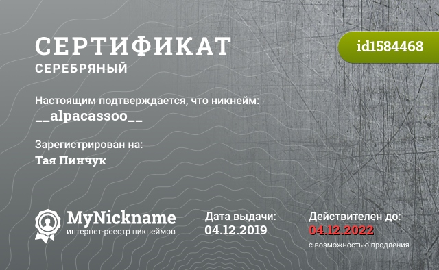Сертификат на никнейм __alpacassoo__, зарегистрирован на Тая Пинчук