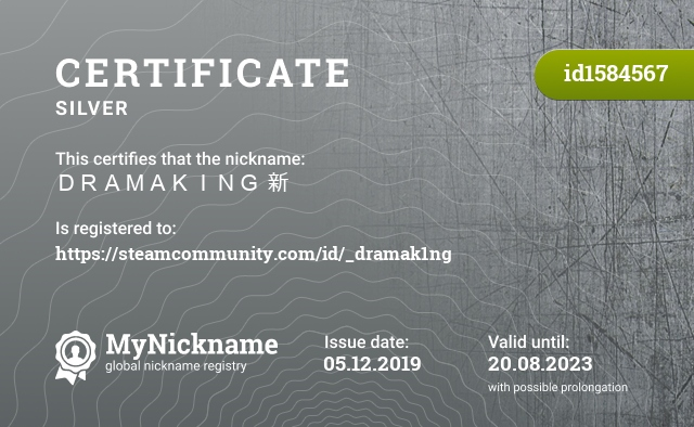 Certificate for nickname DRAMAKING 新 is registered to: https://steamcommunity.com/id/_dramak1ng
