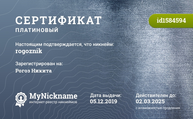 Сертификат на никнейм rogoznik, зарегистрирован на Рогоз Никита