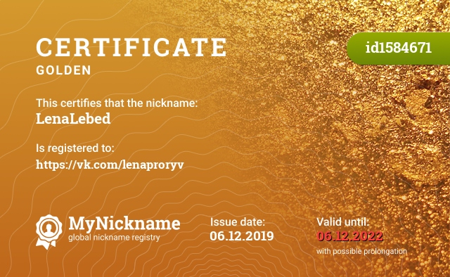 Certificate for nickname LenaLebed is registered to: https://vk.com/lenaproryv