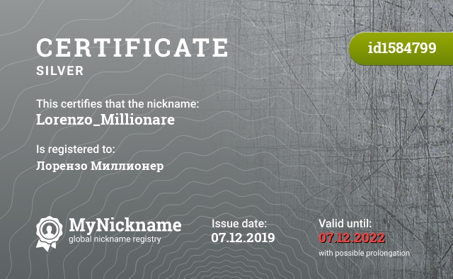 Certificate for nickname Lorenzo_Millionare is registered to: Лорензо Миллионер